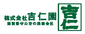 吉仁園|滋賀県守山市の造園会社